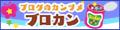 サンプル・モニターの口コミ広告ならブロカン