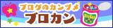 ブログのカンヅメ ブロカン