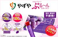 【ぷる活体験モニター】コラーゲンを手軽においしく「プルーンぷる~んコラーゲン」♪