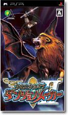 待望の続編登場!PSP『クロニクル オブ ダンジョンメーカーⅡ』
