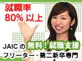 JAIC営業カレッジの『履歴書・面接パワーアップセミナー』