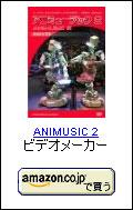 ブログを書いて「アニミュージック2」が当たる!