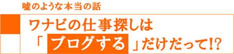 スカウトのくる求人サイトWannabe(ワナビ)