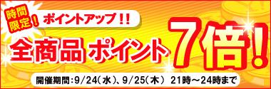 ヤフーポイント7倍キャンペーン!「セブンアンドワイ」ヤフー店へGO!
