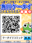 角川コミックフェア開催!ケータイでコミック『ケータイReコミック』