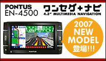最新ポータブルナビに注目!「PONTUS(ポンタス)EN-4500」