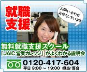 就職率80%以上!『JAIC営業カレッジ』