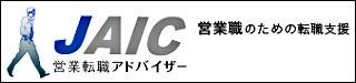 転職成功への第一歩!『JAIC営業転職アドバイザー』