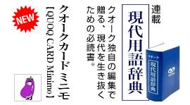 『クオーク』現代用語辞典ムービー!注目のアンケート結果発表!
