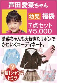 芦田愛菜ちゃんの福袋が登場♪イトーヨーカドーへ予約に行こう!