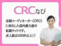 治験コーディネーターの求人・転職募集はCRCなび